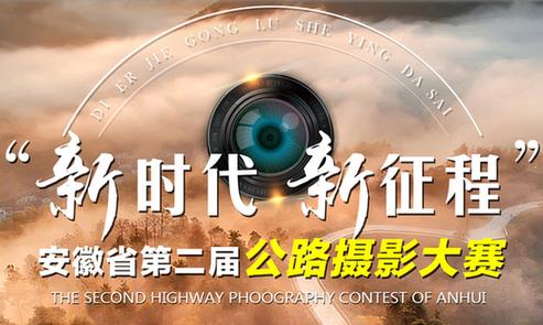 安徽省第二届公路摄影大赛主题采访活动走进砀山