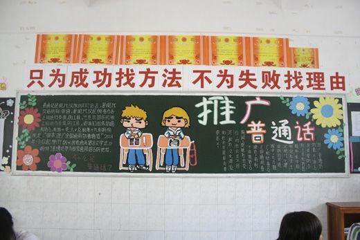 31所学校被认定为安徽省语言文字规范化示范学校