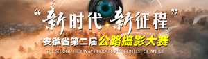 """""""新时代 新征程""""安徽省第二届公路摄影大赛"""