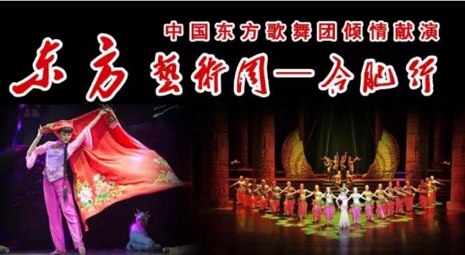 """中国东方歌舞团""""魅力东方艺术""""将亮相安徽"""
