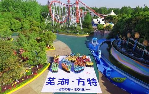 芜湖方特10周年生日季 等你来打call!