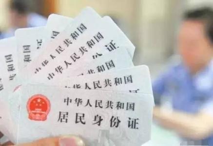重磅!4月1日起安徽人首次申领身份证不要钱