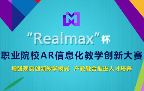 """Realmax""杯職業院校AR信息化教學創新大賽"