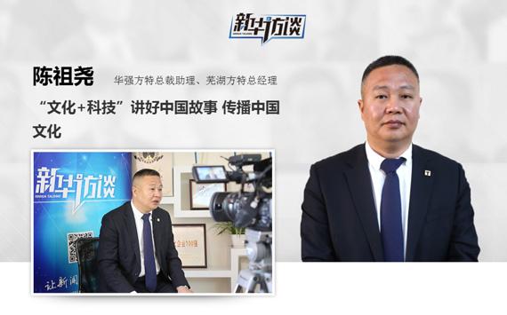 """""""文化+科技""""讲好中国故事 传播中国文化"""