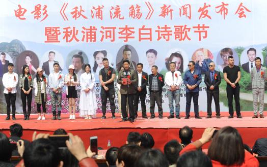 秋浦河李白诗歌节暨电影《秋浦流觞》新闻发布会举行