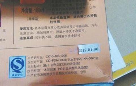 """所售商品有两个""""出生日"""" 两商家各赔一千元"""