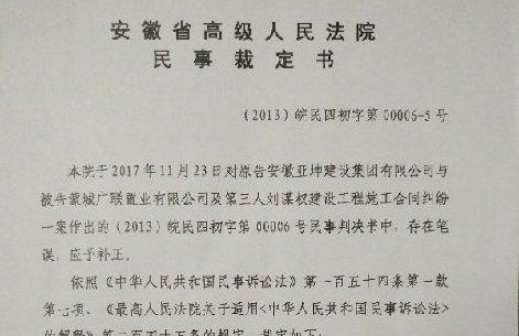 "【e关注】安徽省高院回应""带病""判决书"