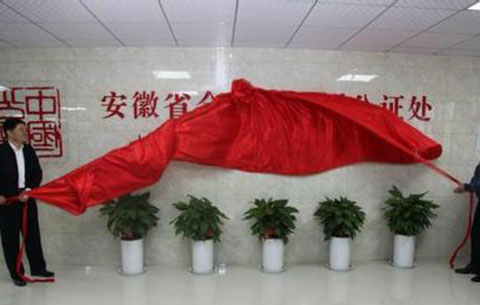 安徽省首家合作制公证处揭牌成立