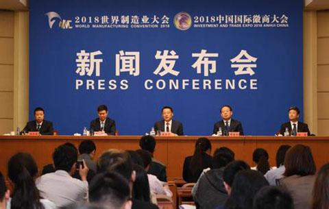 首届世界制造业大会5月下旬在合肥举办