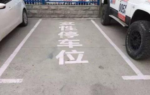 """蕪湖出現""""女性停車位"""" 是福利還是性別歧視?"""