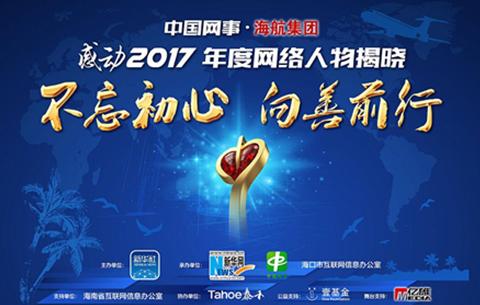 """""""中国网事·感动2018""""一季度网络人物评选揭晓"""