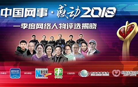 """""""中國網事·感動2018""""一季度網絡人物評選結果揭曉"""