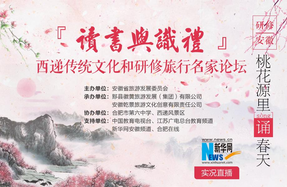 西遞傳統文化和研修旅行名家論壇