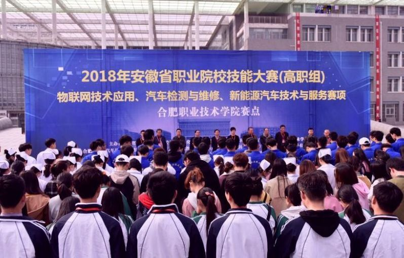 安徽省職業院校技能大賽(高職組)獲獎名單公示