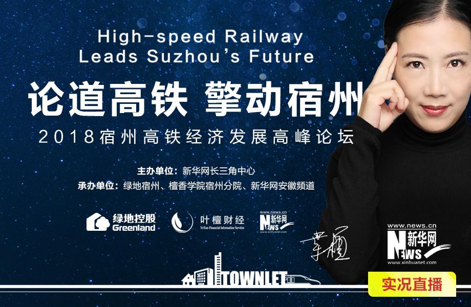 2018宿州高鐵經濟發展高峰論壇
