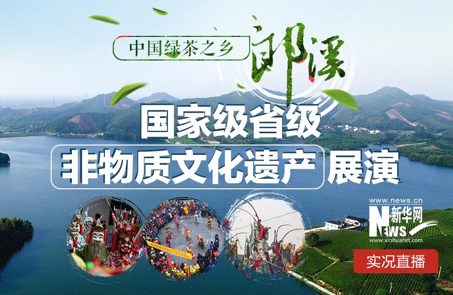 中國綠茶之鄉——郎溪