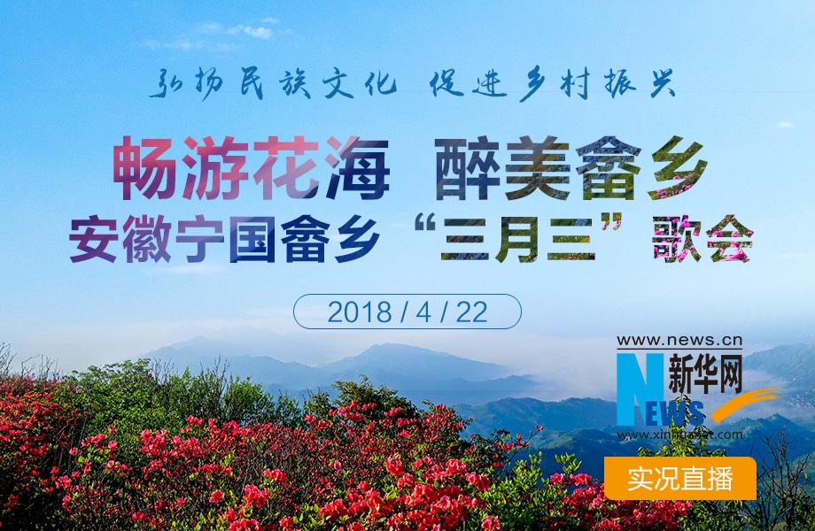 """安徽寧國畬鄉""""三月三""""歌會"""