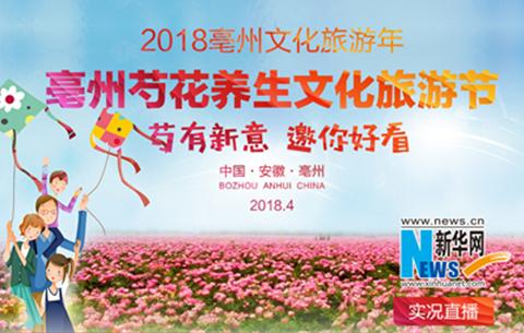 2018年亳州芍花养生文化旅游节