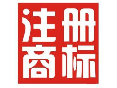 注册商标数同比增三成 安徽商标质押贷款累计融资170.7亿