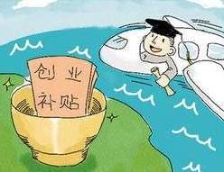安徽省发放困难毕业生求职创业补贴