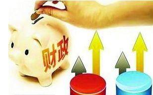 安徽省财政管理多项指标排名全国前列