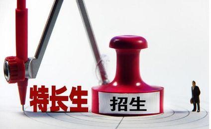 明年起安徽省取消各类特长生招生
