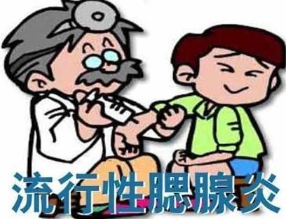 流行性腮腺炎进入高发期 专家提醒幼儿及时接种疫苗