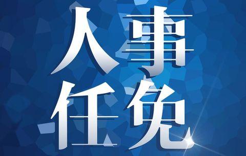 安徽发布19名厅级干部任前公示(名单)