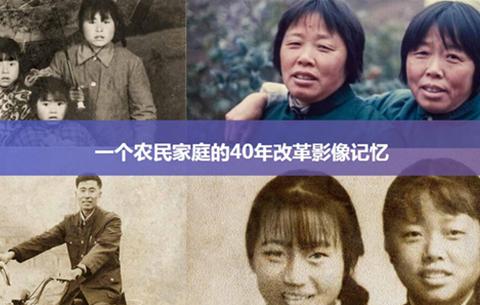 一個農民家庭的40年改革影像記憶