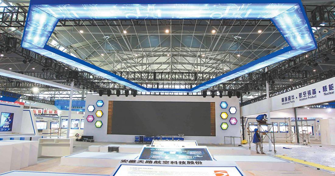 世界制造業大會和中國國際徽商大會布展緊鑼密鼓