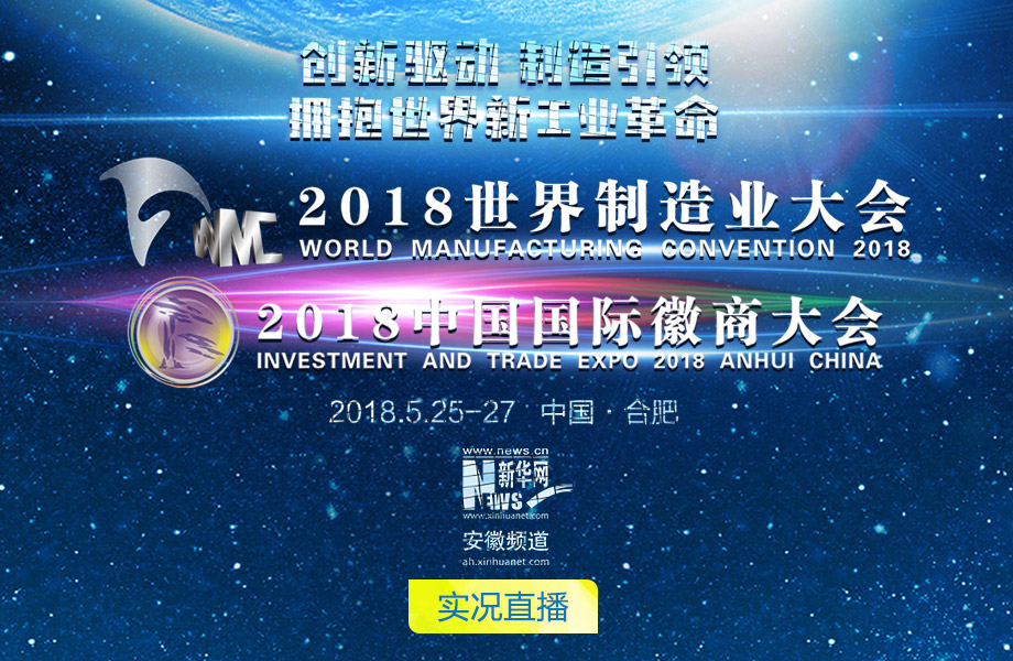 2018世界制造業大會和中國國際徽商大會今日開幕