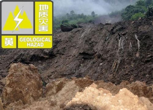安徽发布地质灾害黄色预警