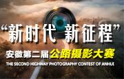 """""""新時代 新徵程""""安徽省公路攝影大賽"""