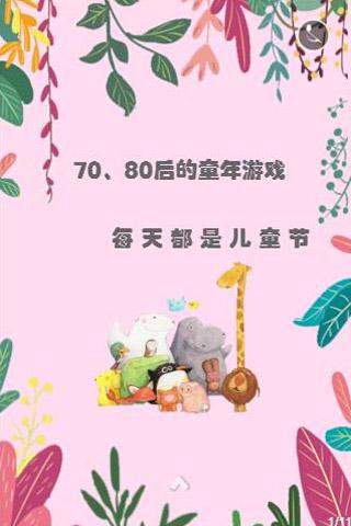 70、80後的童年游戲 每天都ji)shi)兒童節