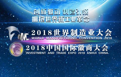 2018年世界制造業大會和中國國際徽商大會