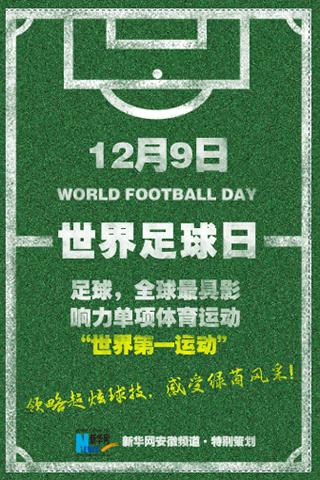 世界足球日∣領略超炫(xuan)球技,感受綠茵風采!