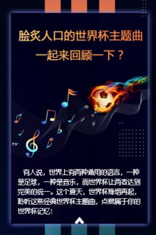 膾炙人口的世界杯主題曲(qu),一huang)鵠椿毓gu)一下?