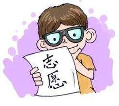 安徽省考试院提示:高考填报志愿避开五大误区