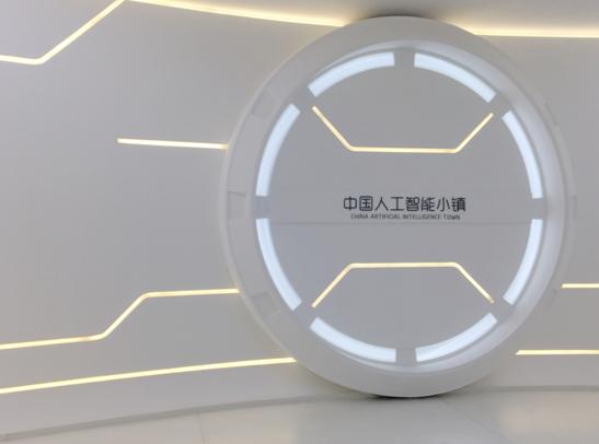 杭州未来科技城:创新创业 梦想成真