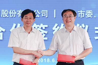 黄山市委市政府与新华网签署框架合作协议