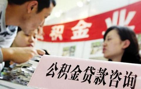 淮北市進一步規范住房公積金貸款政策