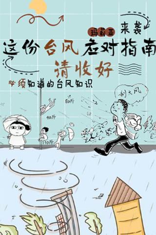 夏季(ji)台風頻發,這份應(ying)對zai)改杴qing)收好!