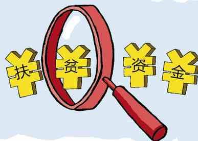 上半年安徽全省投入專項扶貧資金118.6億元