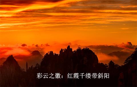【微視頻】彩雲之徽:紅霞千縷帶斜陽