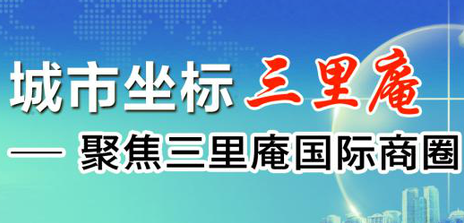 """萬元徵集LOGO 合肥三裏庵打造""""國際商圈"""""""