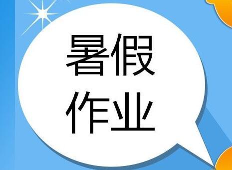 """淮北市為全體中小學教師布置""""暑假作業"""""""