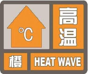 安徽省氣象臺將高溫預警提升至橙色