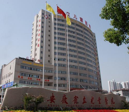 安徽省兒童醫院兒童便秘便失禁專科門診正式開診