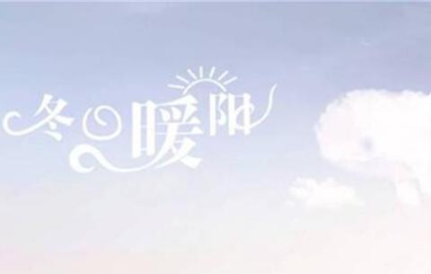 """《冬日暖陽》入選""""十佳微電影"""""""