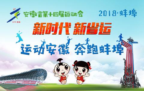 新時代 新省運·運動安徽 奔跑蚌埠——安徽省第十四屆運動會